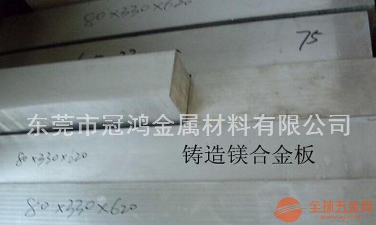 广东AZ80A镁合金
