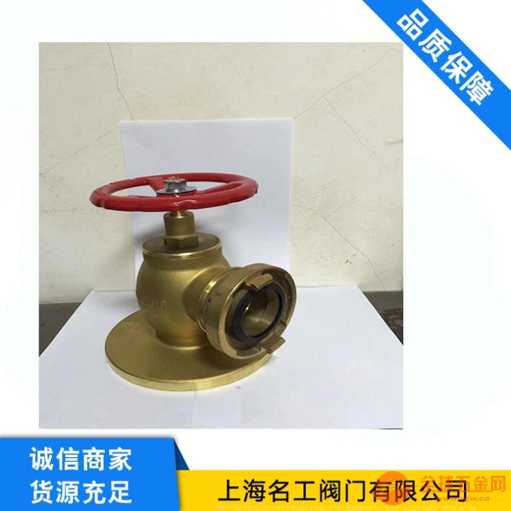 船用黄铜室内消火栓GB/T2032-90
