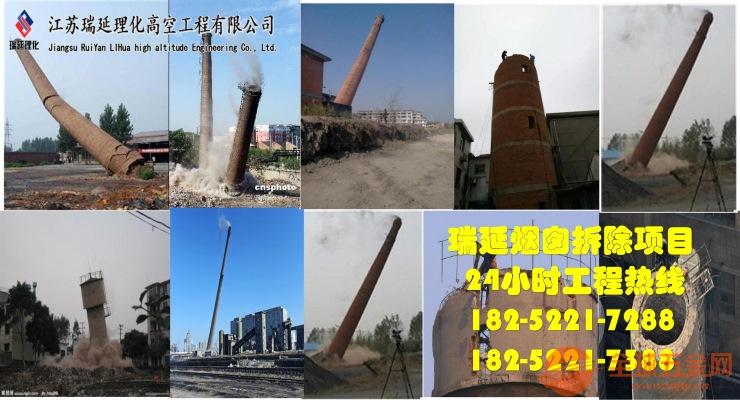 长治烟囱拆除专业企业/欢迎访问