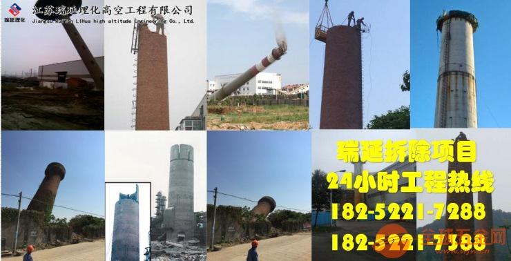 葫蘆島煙囪爆破拆除公司/歡迎訪問