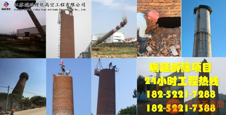 湛江烟囱人工拆除厂家/欢迎访问