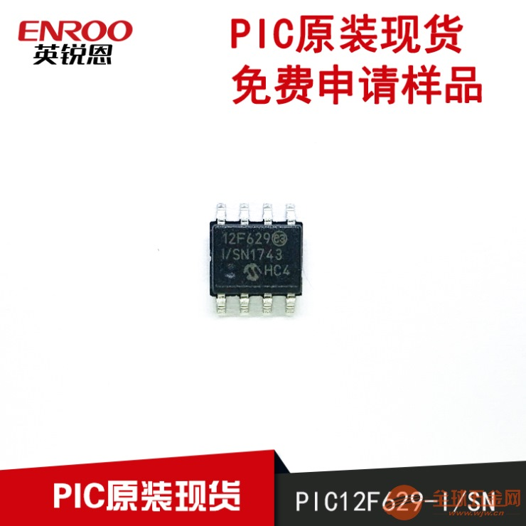 英锐恩单片机PIC12F629 低功耗 特价回馈