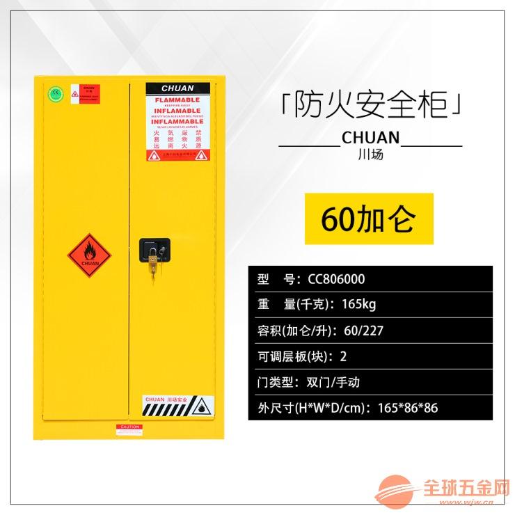 上海油漆防火安全柜CC806000 60加仑-上海川场实业有限公司