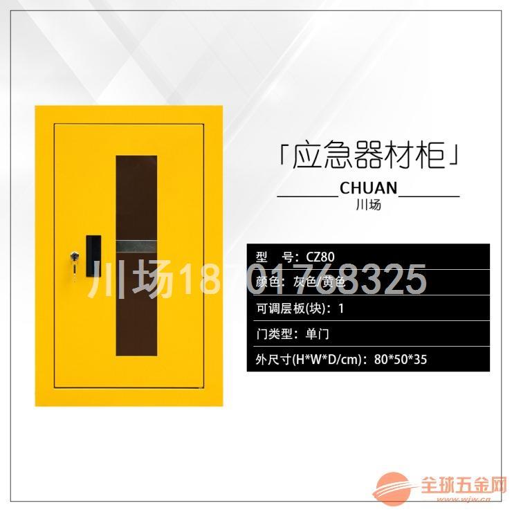 沈阳器材柜 沈阳应急器材柜 应急防护用品柜-月产1000台 价优质优