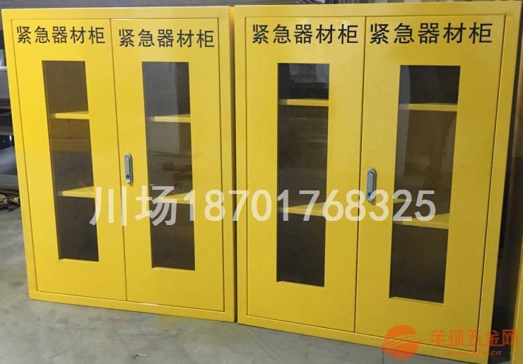 沈阳应急器材柜 消防器材柜 应急物资柜厂定制厂促销沈阳开发区