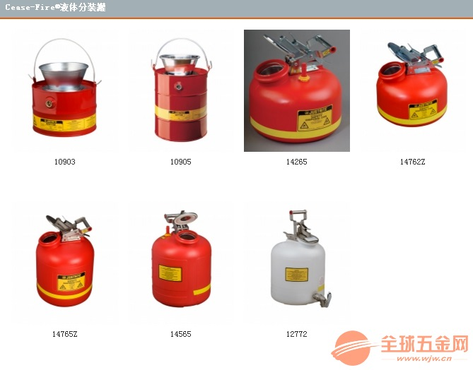 JUSTRITE分装罐|安全罐量大价优-成都实验室专用