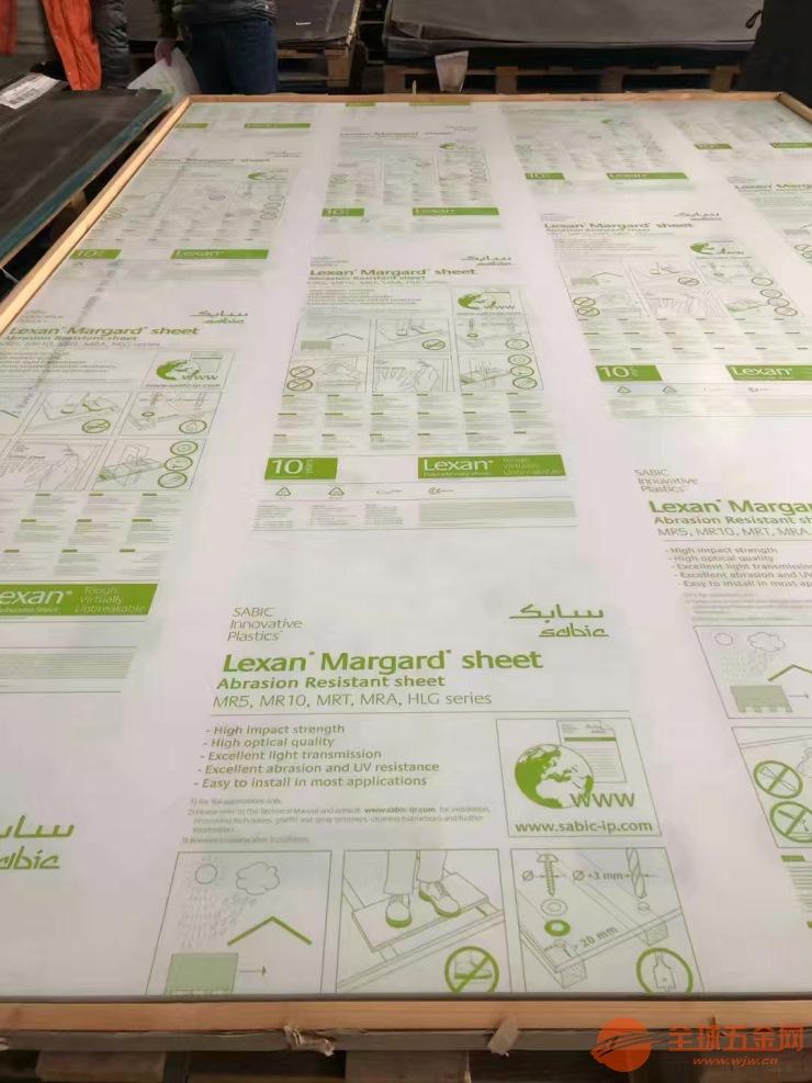 sabic 沙伯 Lexan-HLG5 单面硬化pc板材