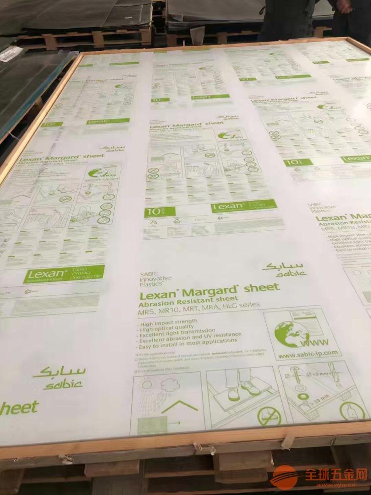单面硬化pc板材Lexan-HLGA3 pc板材