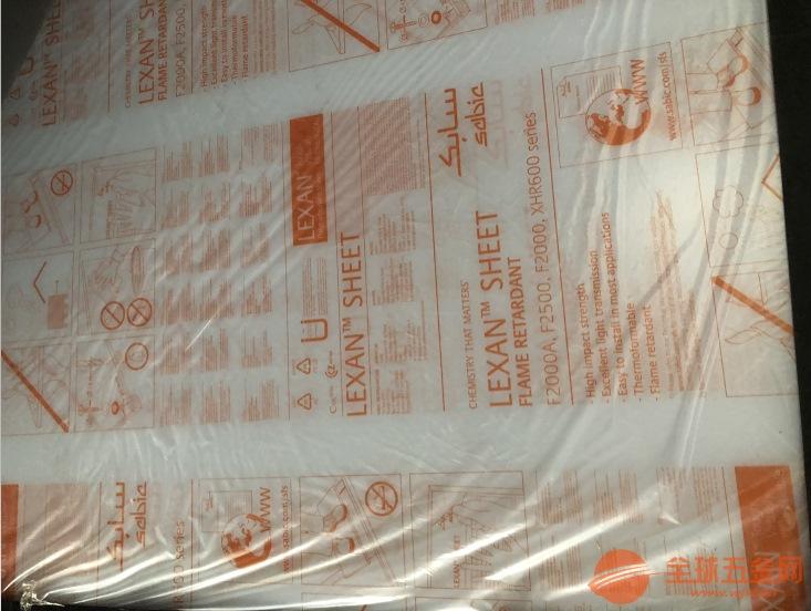 5VA阻燃透明PC板