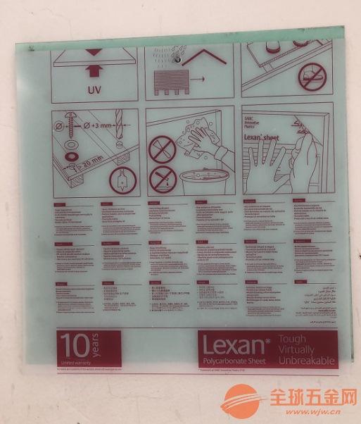 沙伯基础工业 pc透明板