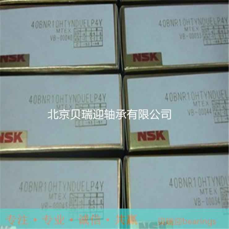 NSK 45BNR10HTYNDUELP4 推力角接触 北京NSK经销商
