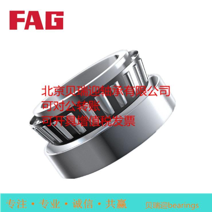 重庆FAG轴承 32060X 进口减速机轴承 FAG圆锥滚子轴承