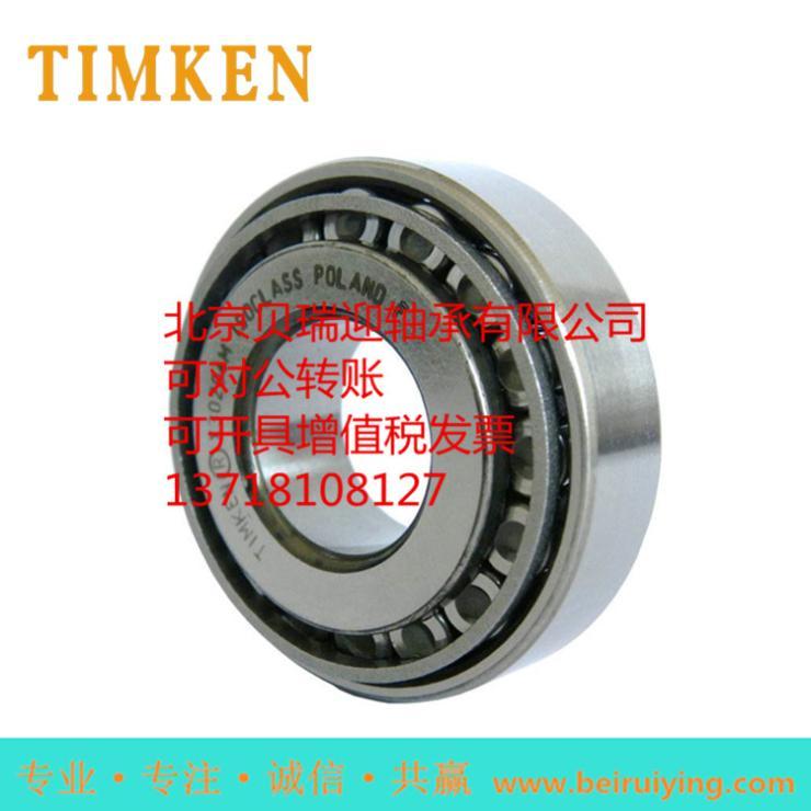 TIMKEN/铁姆肯HM961649/10轴承-磨煤机轴承-北京贝瑞迎