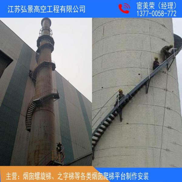 烟囱安装螺旋爬梯-之字梯德阳施工单位欢迎您