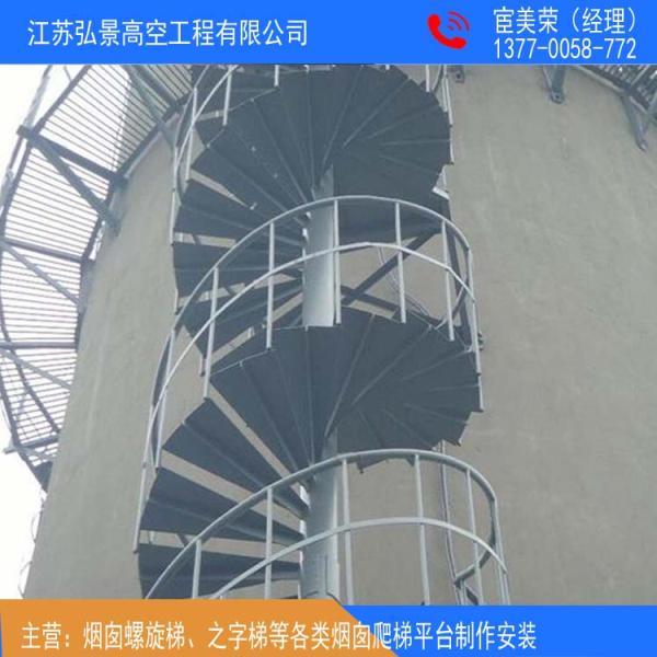 烟囱安装螺旋爬梯-之字梯漳州施工单位欢迎您