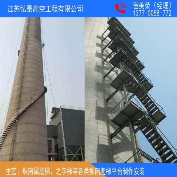 烟囱安装螺旋爬梯-之字梯玉溪施工单位欢迎您