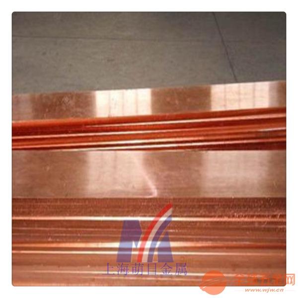 【萌日金屬】銷售銅合金HSN70-1銅棒的特性