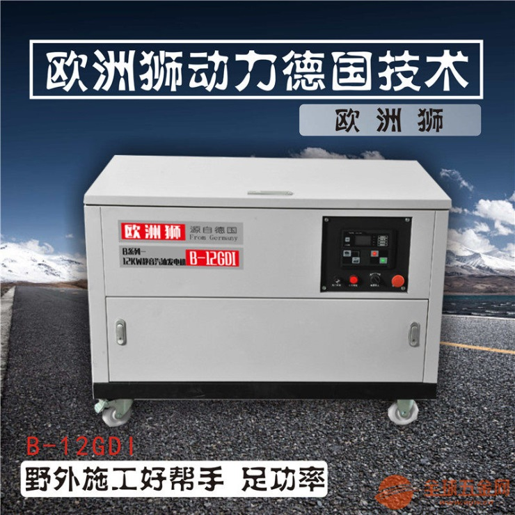 12kw静音汽油发电机厂家