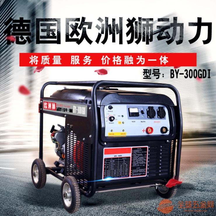 汽油300A發電電焊機報價
