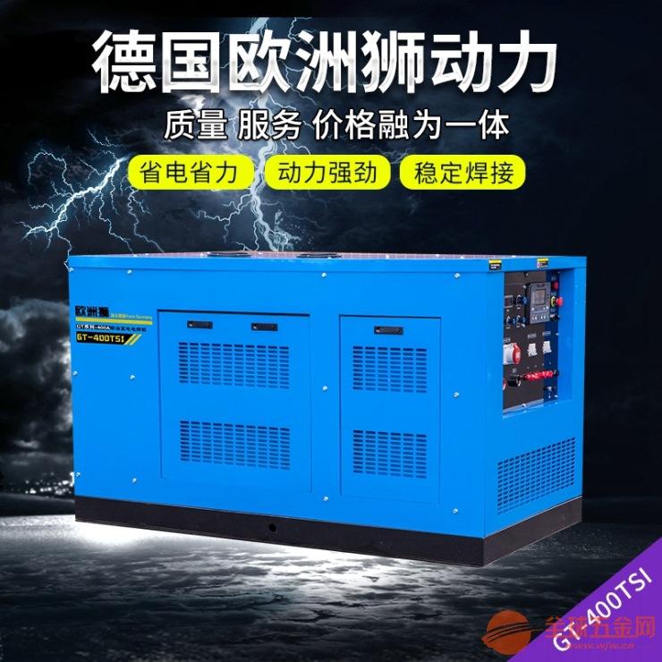 德国欧洲狮400A柴油发电电焊机