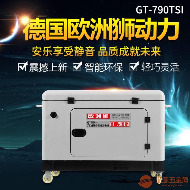 8kw柴油發電機移動式