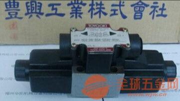 电磁阀HD3-2S-BcA-03B-WYR2日本丰兴全系列