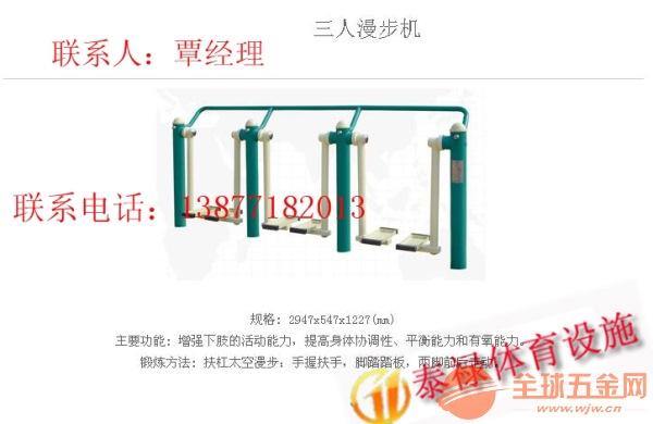 健身路径批发 广西健身路径厂家 广西体育器材供应