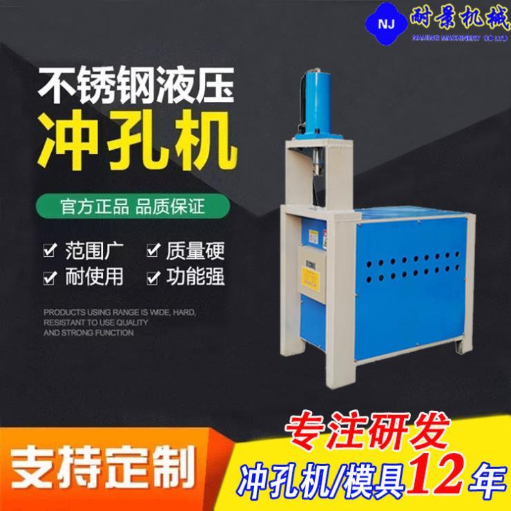 耐景新款方管冲孔机厂家直销 楼梯扶手坡口机 圆管开