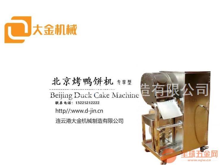 全自动烤鸭饼机 全自动烤鸭饼机器生产厂家