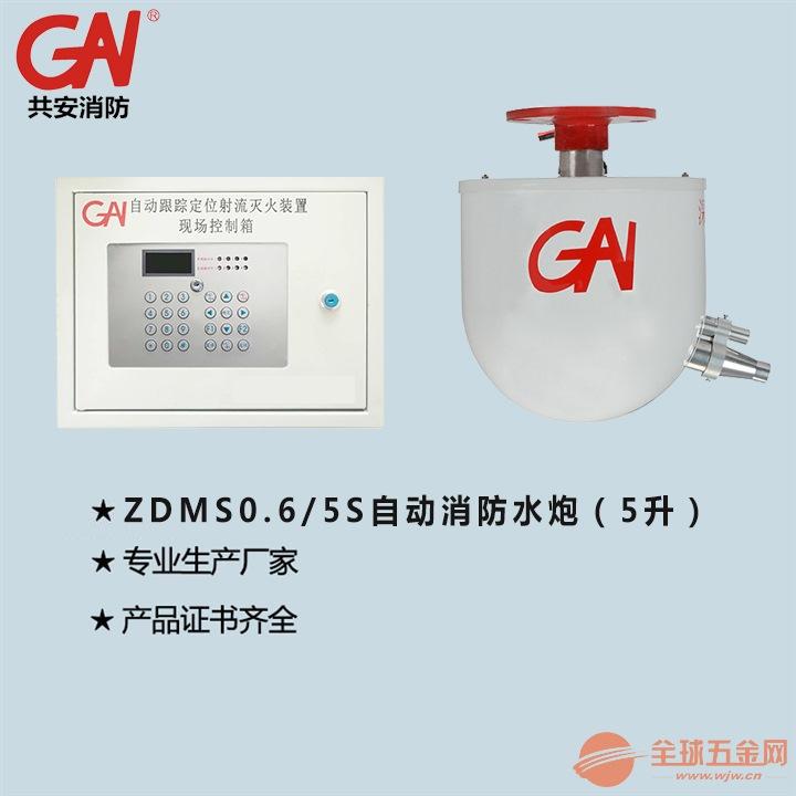 广东自动扫描射水高空水炮厂家价格