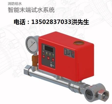 智能末端试水装置厂家智能末端试水装置价格
