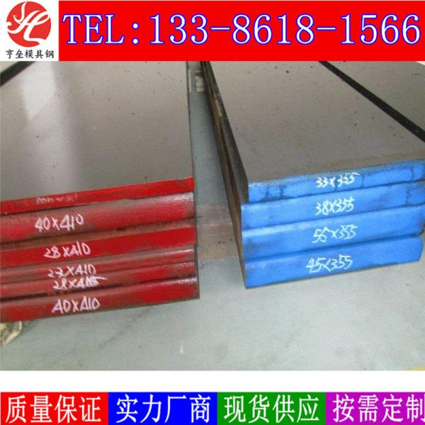 NAK80原廠材質證明庫存
