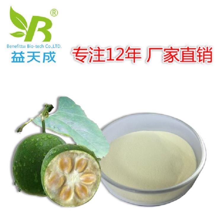 罗汉果提取物罗汉果甜苷V10%-50%甜甙厂家价格批发