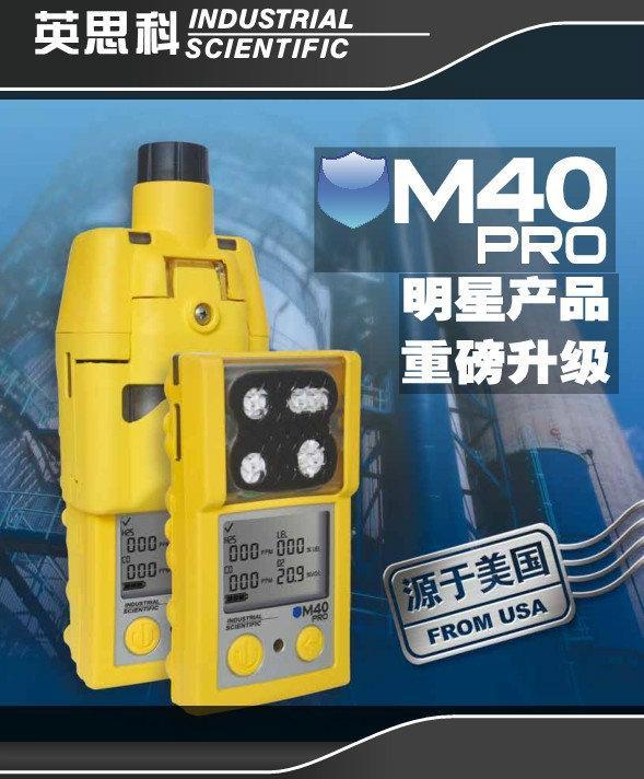 M40PRO�秃鲜�怏w�z�y�x