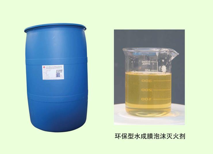 供应水成膜泡沫灭火剂