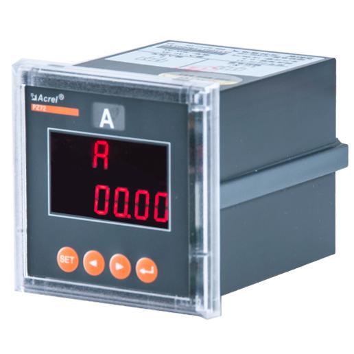 安科瑞抽屉式单相电流表PZ72-AI数码管显示