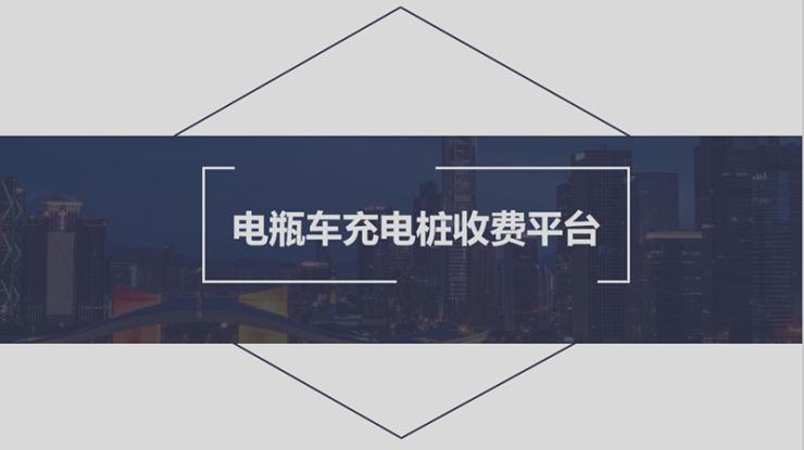 充電樁云平臺 安科瑞云平臺充電樁服務費