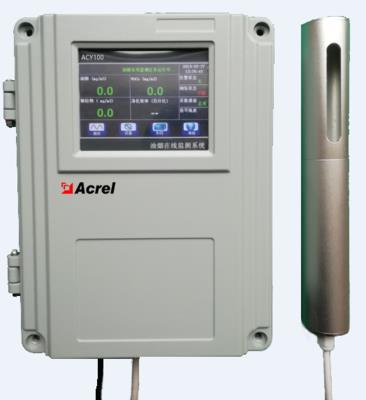 餐饮业油烟浓度在线监控仪ACY100/4G 准确度测