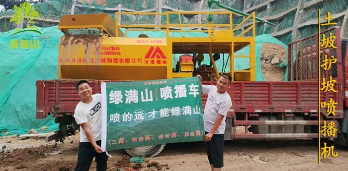 浙江金华种草客土喷播机——种草绿化