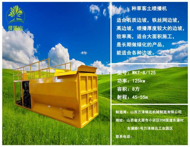 河北邢台防护客土喷播机高压喷种灌木种