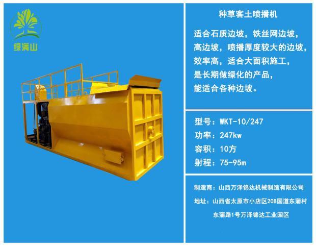 陜西省榆林市清澗縣林園改造噴播機代理