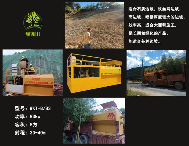山西忻州礦山綠化噴播機——護坡種草