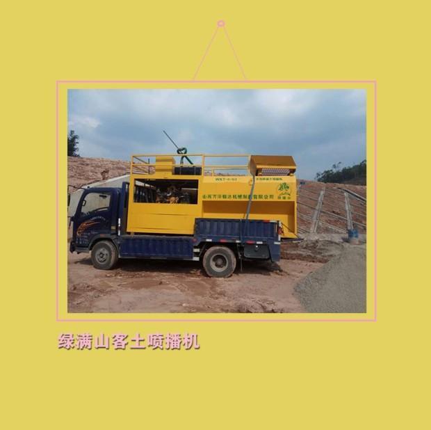 安徽淮南高速绿化8立方喷播车——工程绿化