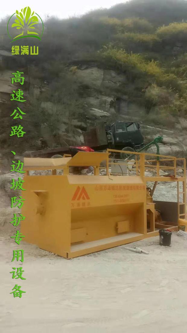 浙江舟山_山體護坡綠化大功率噴播機_客土河堤噴播機廠家價格
