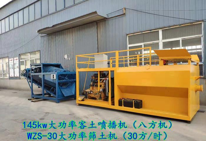 山東濟南護坡綠化客土噴播機——大型礦山客土綠化
