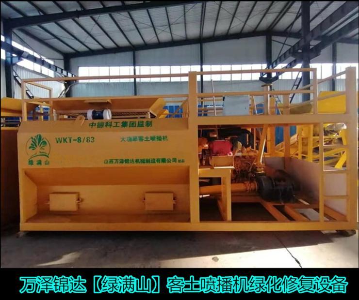 山东枣庄水利喷播机——护坡草籽