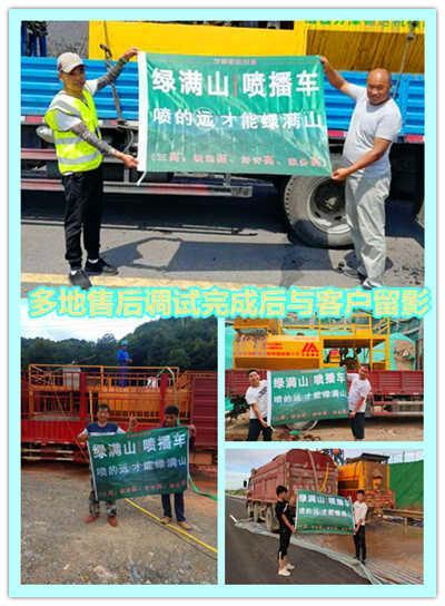 陕西商洛公路种草绿化喷播机——矿山改造客土绿化