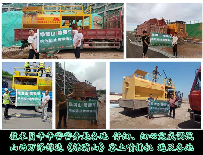 广西壮族自治桂林绿化肥料喷播机——功率护坡