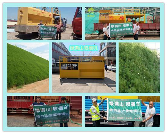 四川內江大功率液壓客土噴播機——高速綠化種草