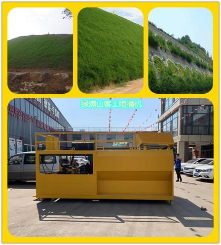 江西鹰潭ZYP-8草籽绿化喷播机——植草客土防护